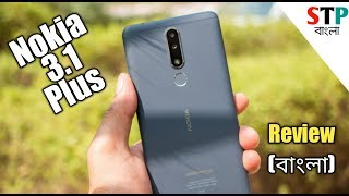 Nokia 3.1 Plus-Full Review in Bangla || Best Low Budget Phone