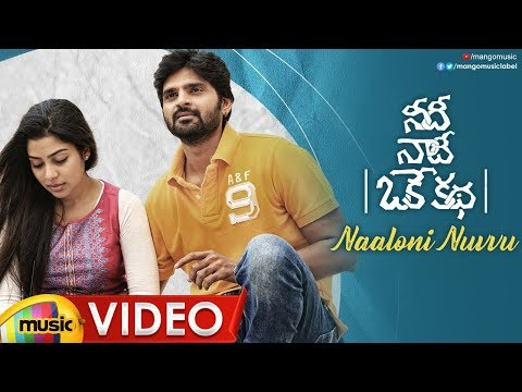 Naaloni Nuvvu Full Video Song | Needi Naadi Oke Katha Movie Songs | Sree Vishnu | Mango Music