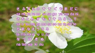Japanese Song  夏は来ぬ  Natsu Wa Kinu