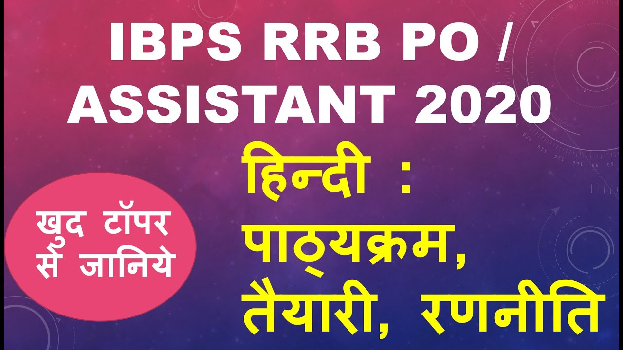 IBPS RRB PO / ASSISTANT 2020 HINDI PREPARATION, SYLLABUS, STRATEGY