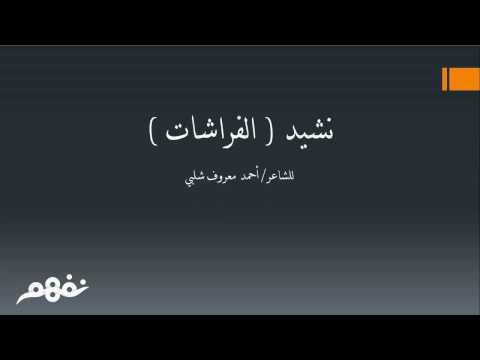 نشيد الفراشات اللغة العربية للصف الثالث الابتدائي الترم