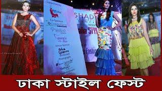 ঢাকা স্টাইল ফেস্ট II Dhaka Style Fest - #Dhaka Model Agency