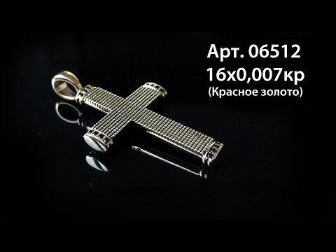 Арт. 06512 - Крестик мужской с черными бриллиантами