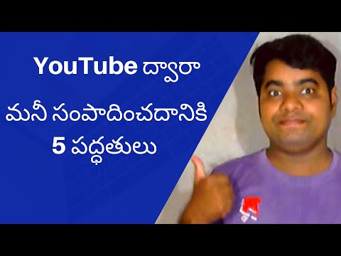 5 Best Ways to Make Money on YouTube in 2020 Telugu