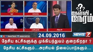 Kelvi Neram 24-09-2016 Social Debate Show   News7 Tamil