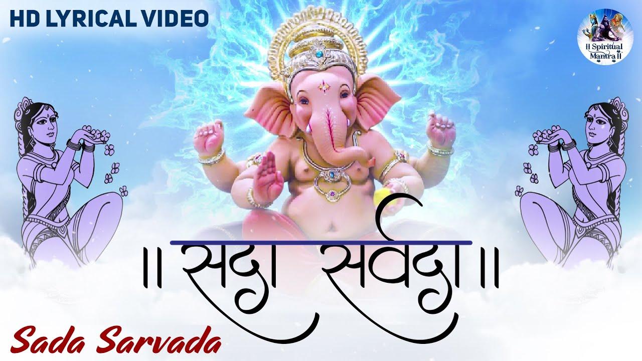 Sada Sarvada With Lyrics : सदा सर्वदा : Ganesh Aarti, Ganapati Prarthana, Ganpati Vandana, गणेश आरती