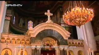 ΑΓΙΟΣ ΜΗΝΑΣ Ηρακλείου Κρήτης - Λειτουργία πρωτοχρονιάς 2015