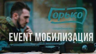 Отчет | EVENT МОБИЛИЗАЦИЯ