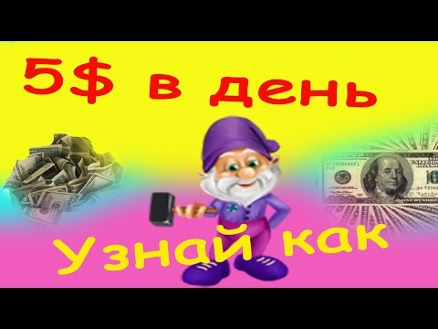 Golden Mines USD игры с выводом денег покупка гнома за 50$