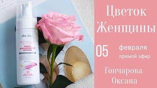 """Пенка для интимной гигиены """"Цветок женщины"""". Как выбрать лучшее средство для женской микрофлоры?"""