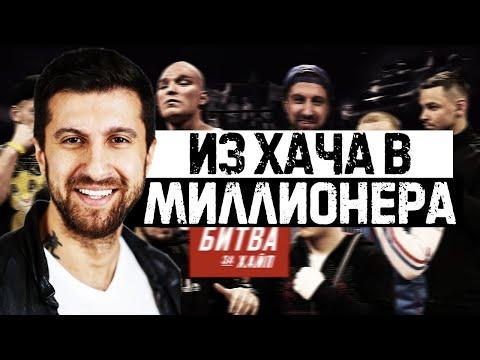 Амиран Сардаров биография. История успеха Дневник Хача