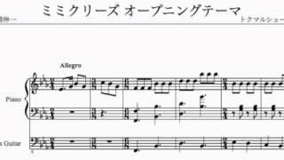 大好きなトクマルシューゴさんが手がけた、ミミクリーズのテーマ曲! エ...