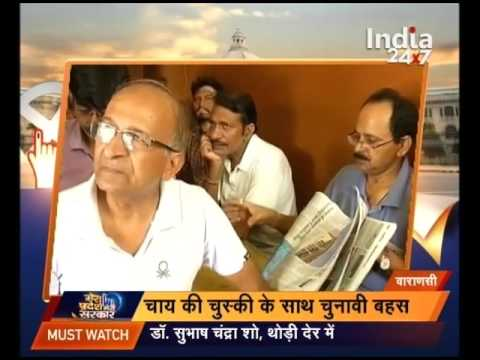 Kashi: Discussion on political issues by local people gathered at famous Pappu's tea stall