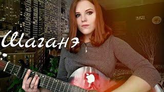 The Retuses- Шаганэ Cover (кавер) Есенин