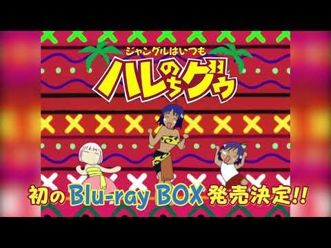 「ジャングルはいつもハレのちグゥ」Blu-ray BOX 発売決定!