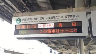 阪急京都線・快速特急A、淡路駅ディスプレイ表示