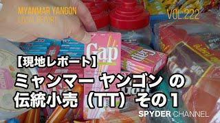 第222回 【現地レポート】 ミャンマー ヤンゴン の伝統小売(TT)その1