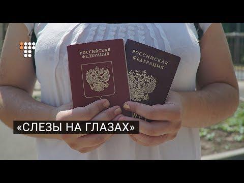 Российские паспорта для жителей Донбасса. Эксклюзив изРФ