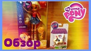 Обзор на Applejack - Equestria Girls и обзор на Pet Shop, фирмы Hasbro