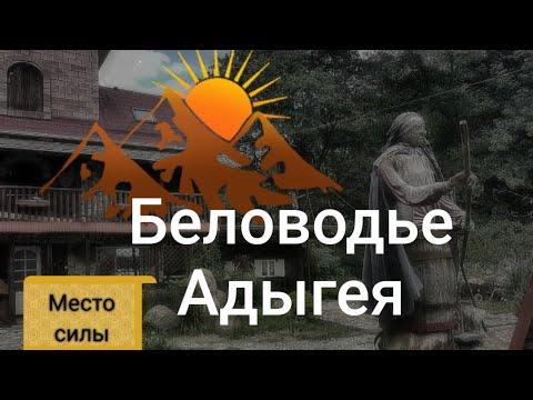 Беловодье! Уникальное место в Адыгее!