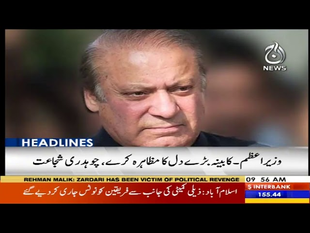 Headlines 10 AM | 12 November 2019 | Aaj News