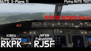 [XP11][김해-후쿠시마] 현재 이 지역은 여행경보가…