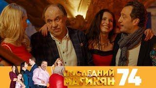 Последний из Магикян | Сезон 5 | Серия 74