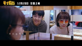 《半个喜剧》主题曲《如果我不是我》MV (任素汐 / 吴昱翰 / 刘迅)【预告片先知 | 20191211】