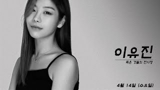 2021젊은안무자창작공연 A조 이유진 홍보영상