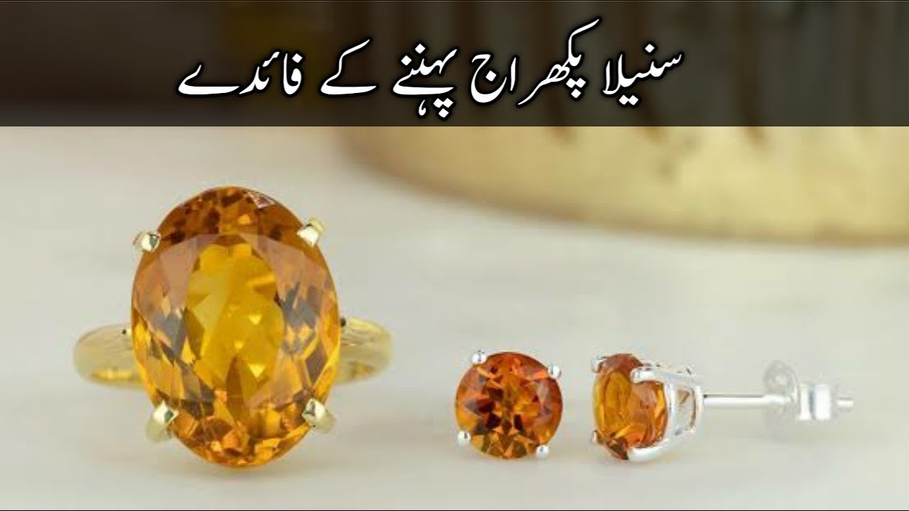 Sunela Pukhraj Pehnnay ke Faiday ||سنیلا پکھراج||Gemstones||