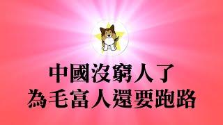 中国全面脱贫,马云意外被习近平表彰,矛盾消失了吗?中国没穷人了,为什么富人们还要跑路?香港都不愿意待了!江家亲孙子、向华强、老贱客陈平