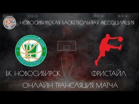 24.11.2018. НБА. БК Новосибирск-1 - Фристайл.