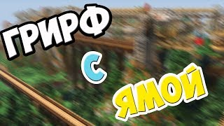 ГРИФЕР ШОУ ВMINECRAFT PE 1.0.9 !