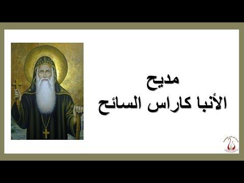 مديح الأنبا كاراس السائح - Cantique à Anba Karas l'Ermite