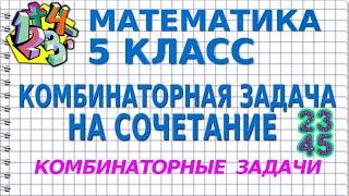 МАТЕМАТИКА 5 класс. РЕШЕНИЕ ПОДОБНЫХ ЗАДАЧ: № 27 (ВИЛЕНКИН), № 35 (ТАРАСЕНКОВА)