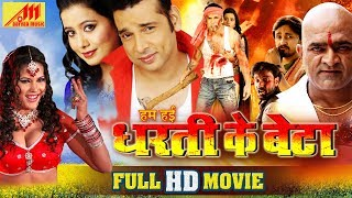 DHARTI KE BETA | Full HD Movie 2018 | Sudeep Pandey | New Bhojpuri Superhit Movie 2018