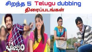 5 Telugu Best Tamil Dubbing Flim in tamil | Mr perfect | 100% love | jillunu oru kathu