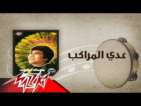 اغنية أحمد عدوية- عدي المراكب - استماع كاملة اون لاين MP3