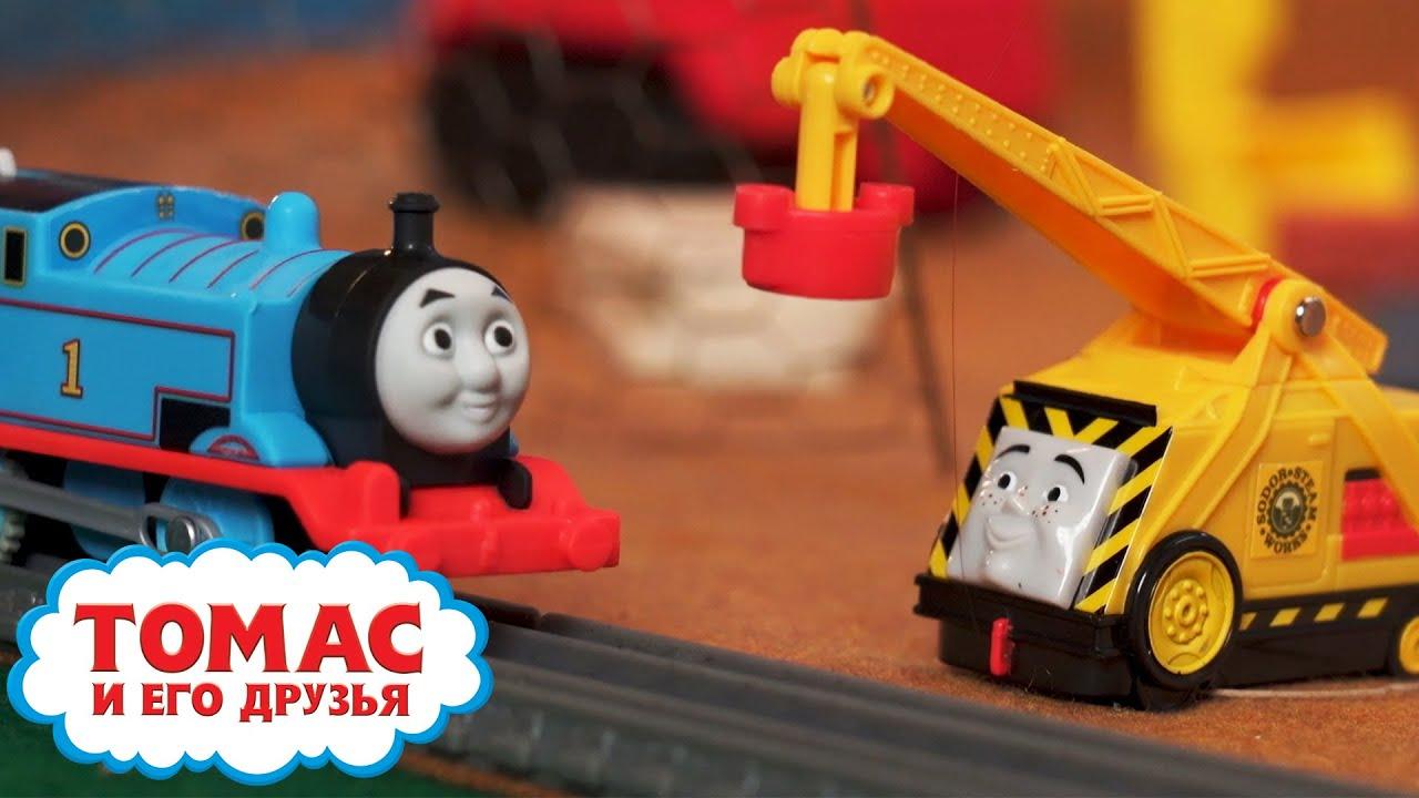 Томас и Друзья™ | Помогать друг другу | Ещё больше эпизодов | Детские мультики | Видео для детей