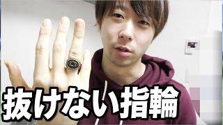 【実写の続き】抜けない指輪を抜く!!