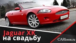 Jaguar XK - аренда авто на свадьбу. Прокат свадебных машин в Москве. Carloson