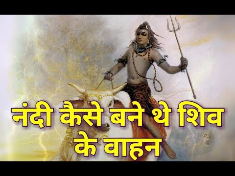 नंदी कैसे बने थे शिव के वाहन?? Nandi Kaise Bane Shiv Ke Vahan Lord Shiva & Nandi Story In Hindi 2017
