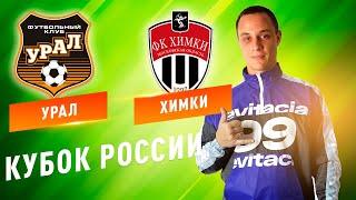 УРАЛ ХИМКИ  Прогнозы на футбол  Кубок России