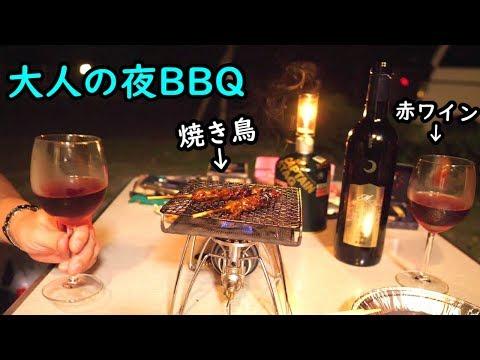 夜空でBBQワインと焼き鳥大人の時間
