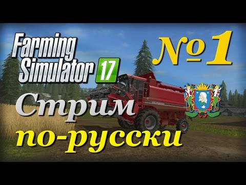 Farming Simulator 17 ► Часть 1 | Сложность - Хардкор