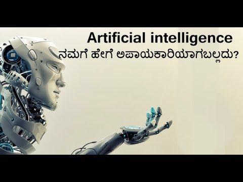 Artificial intelligence ನಮಗೆ ಹೇಗೆ ಅಪಾಯಕಾರಿಯಾಗಬಲ್ಲದು #VISMAYA 41