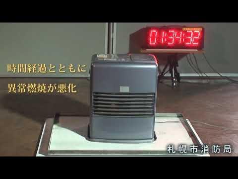 火災再現実験動画(ストーブ火災編) 「石油ファンヒーターへの誤給油」