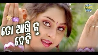 To Akhi Ku Debi Romantic Odia Song | Album Samadhi | Sidharth Music