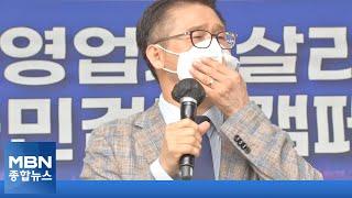 마스크 벗고 기자회견…사랑제일교회 내일 '야외 예배' …