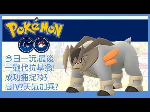 Pokemon go 今日一玩,最後一戰代拉基翁!成功捕捉?好高IV?天氣加乘?